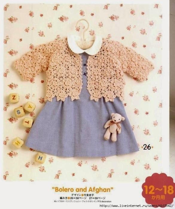 Chaleco niña crochet esquema ⋆ Crochet Patrones