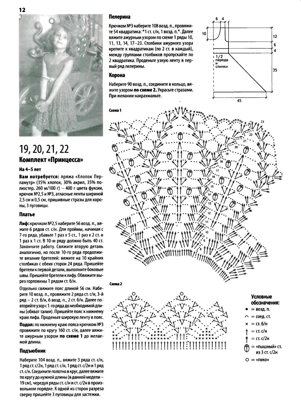 Esquema Traje de niña en crochet con corona ⋆ Crochet Patrones